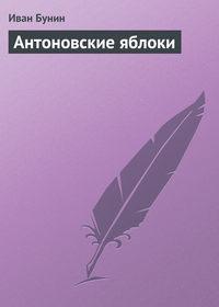 Бунин, Иван  - Антоновские яблоки