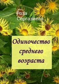 Сергазиева, Роза  - Одиночество среднего возраста
