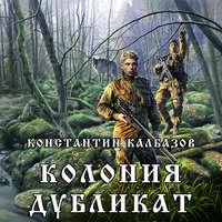 Калбазов, Константин  - Колония. Дубликат