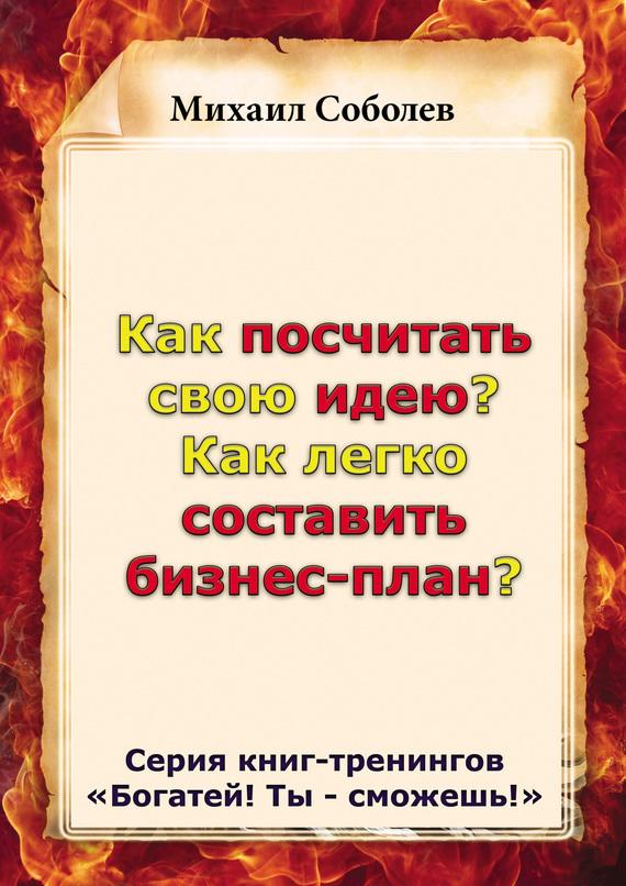 Михаил Соболев Как посчитать свою идею? Как легко составить бизнес-план?