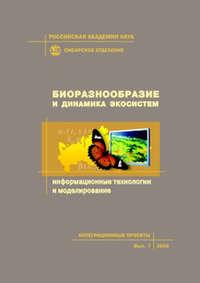 авторов, Коллектив  - Биоразнообразие и динамика экосистем. Информационные технологии и моделирование