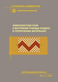авторов, Коллектив  - Поверхностные слои и внутренние границы раздела в гетерогенных материалах