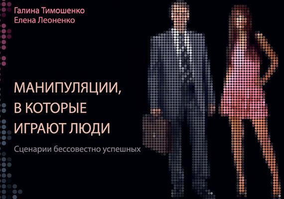 Галина Тимошенко бесплатно