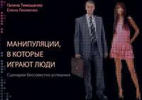Тимошенко, Галина  - Манипуляции, в которые играют люди. Сценарии бессовестно успешных
