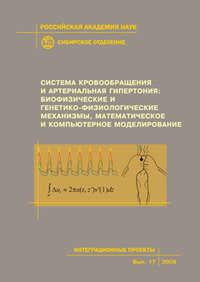 - Система кровообращения и артериальная гипертония: биофизические и генетико-физиологические механизмы, математическое и компьютерное моделирование