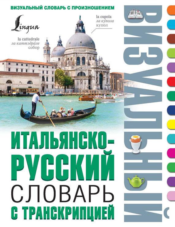 Отсутствует Итальянско-русский визуальный словарь с транскрипцией итальянско русский визуальный словарь