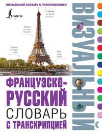 Отсутствует - Французско-русский визуальный словарь с транскрипцией