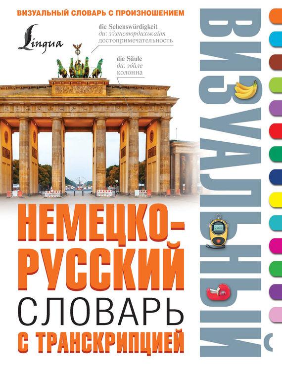 Е. И. Лазарева Немецко-русский визуальный словарь с транскрипцией визуальный немецко русский словарь