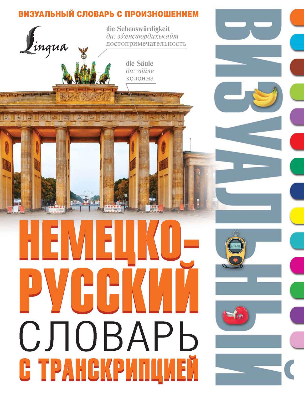 Русско немецкий разговорник fb2 скачать