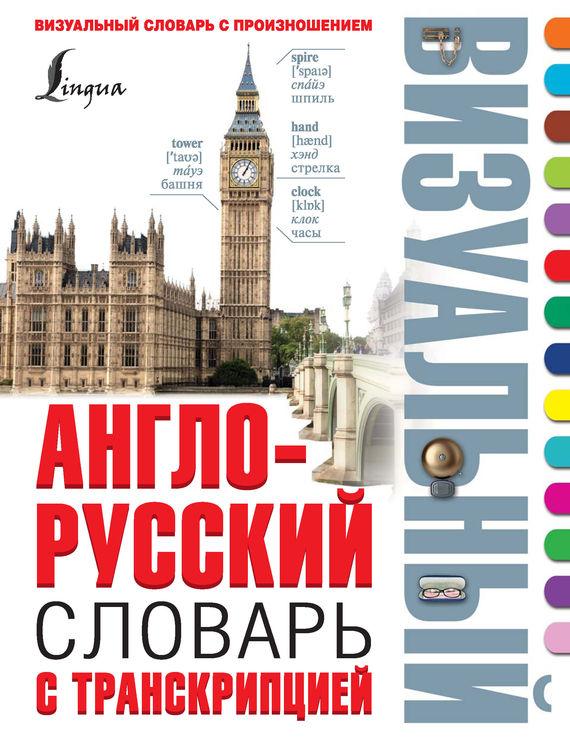 Отсутствует Англо-русский визуальный словарь с транскрипцией англо русский визуальный словарь с транскрипцией