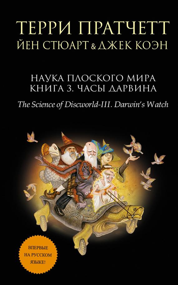 Скачать Наука Плоского мира. Книга 3. Часы Дарвина быстро