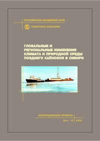 авторов, Коллектив  - Глобальные и региональные изменения климата и природной среды позднего кайнозоя в Сибири