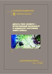 авторов, Коллектив  - Дельта реки Селенги – естественный биофильтр и индикатор состояния озера Байкал