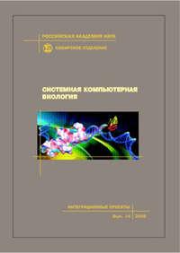 авторов, Коллектив  - Системная компьютерная биология