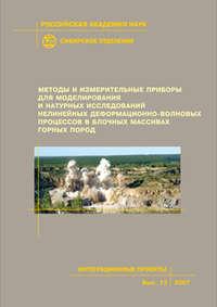 авторов, Коллектив  - Методы и измерительные приборы для моделирования и натурных исследований нелинейных деформационно-волновых процессов в блочных массивах горных пород