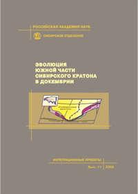 авторов, Коллектив  - Эволюция южной части Сибирского кратона в докембрии