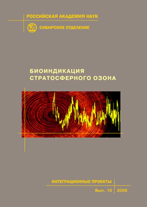 Коллектив авторов Биоиндикация стратосферного озона фильтр озона в ксероксе