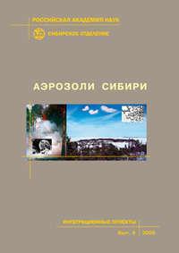авторов, Коллектив  - Аэрозоли Сибири