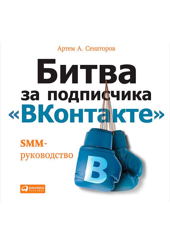Артем Сенаторов Битва за подписчика «ВКонтакте»: SMM-руководство как товар на ozon за голоса вконтакте