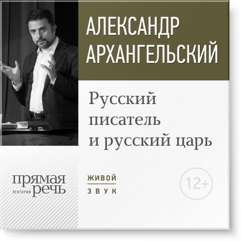интригующее повествование в книге Александр Архангельский