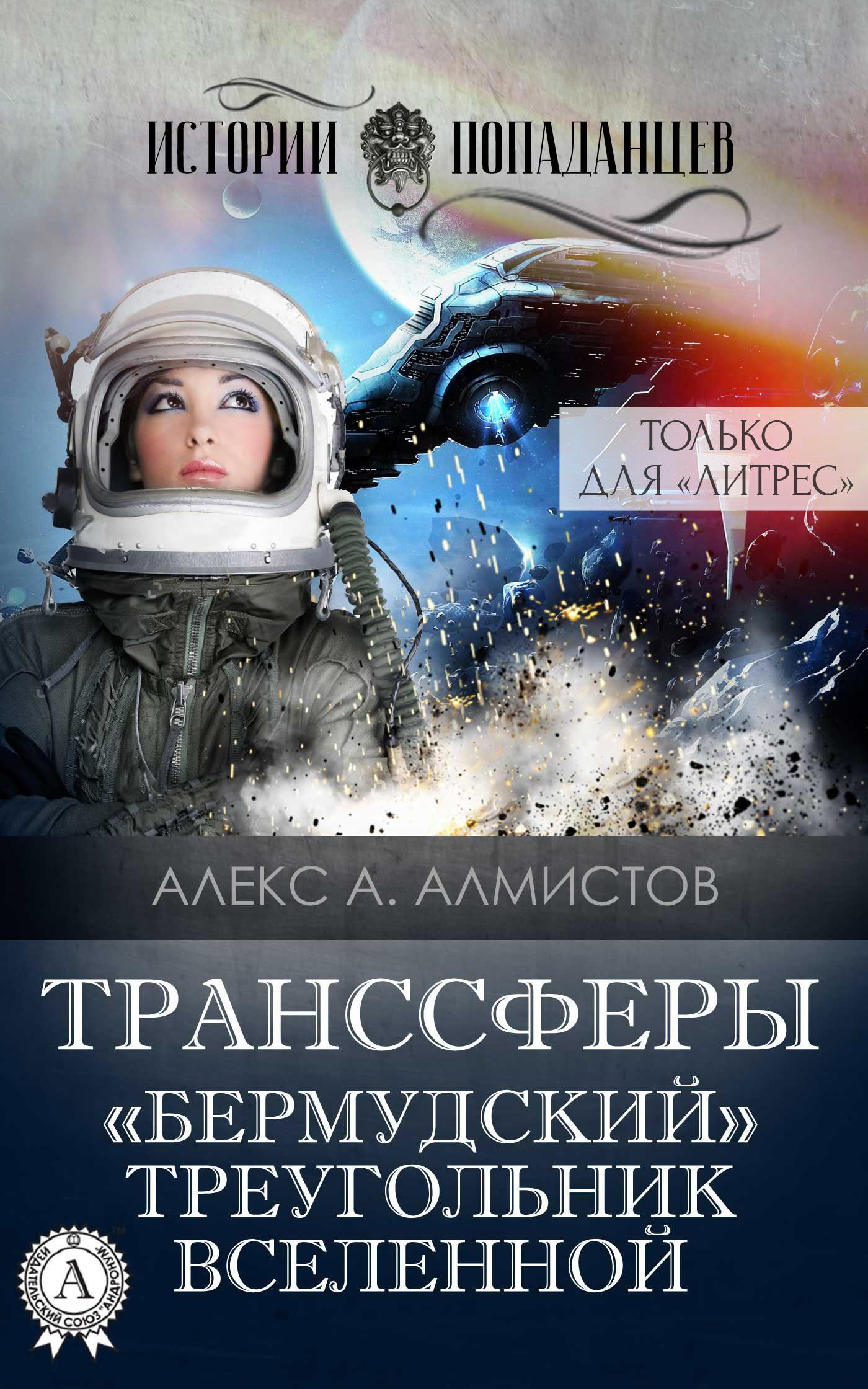 Алекс А. Алмистов - Транссферы. «Бермудский» треугольник Вселенной