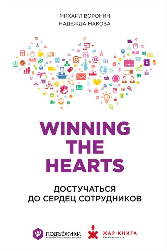 Михаил Воронин Winning the Hearts: Достучаться до сердец сотрудников жукова гладкова м как стать вдовой достучаться до неба