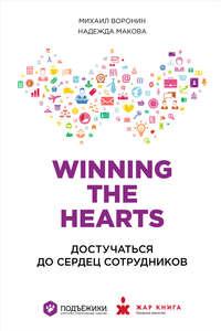 Воронин, Михаил  - Winning the Hearts: Достучаться до сердец сотрудников