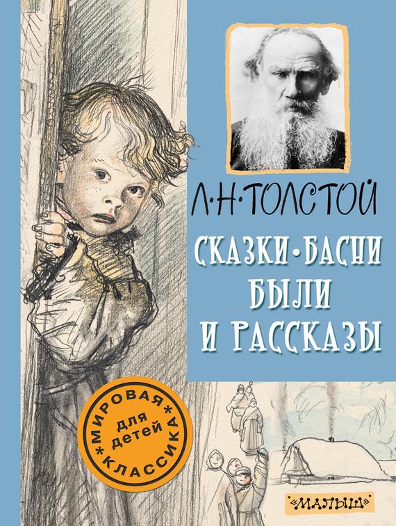 Лев Толстой Сказки, басни, были и рассказы толстой л рассказы сказки басни 1 4 кл