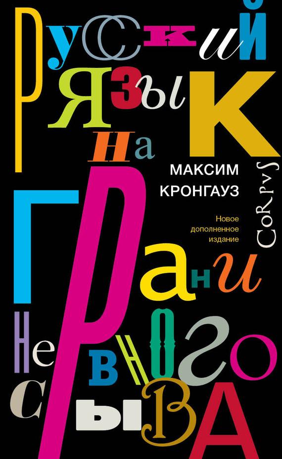 Максим Кронгауз Русский язык на грани нервного срыва отдых на грани нервного срыва