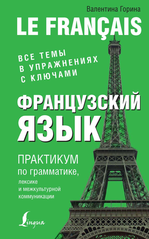 Скачать книгу уроки французского pdf