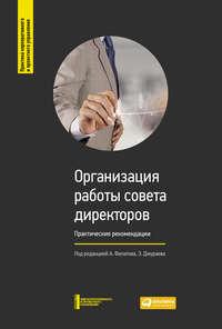 авторов, Коллектив  - Организация работы совета директоров: Практические рекомендации