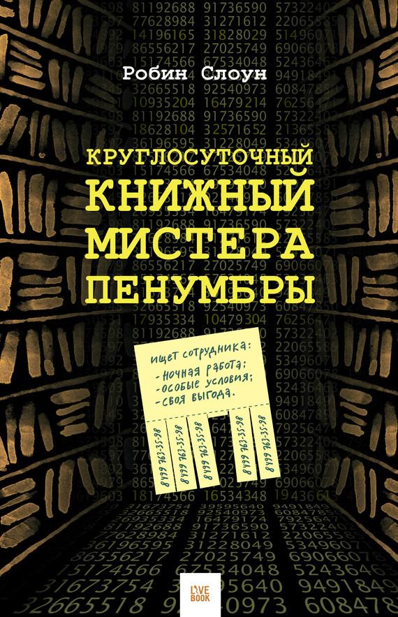 Обложка книги Круглосуточный книжный мистера Пенумбры, автор Слоун, Робин