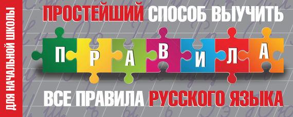 Отсутствует Простейший способ выучить все правила русского языка. Для начальной школы о в узорова самый быстрый способ выучить правила английского языка 2 4 классы