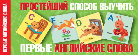 Отсутствует Простейший способ выучить первые английские слова ISBN: 978-5-17-100391-3 первые английские слова