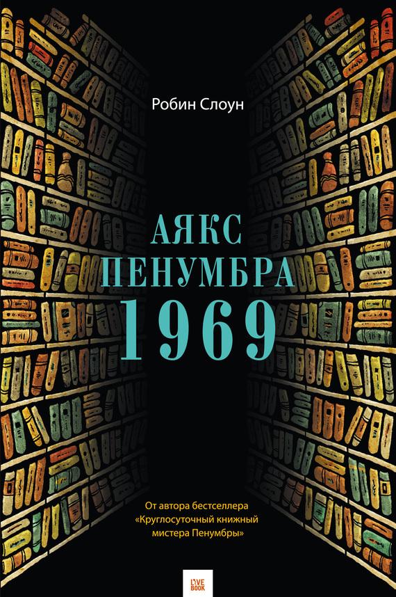 Робин Слоун Аякс Пенумбра 1969