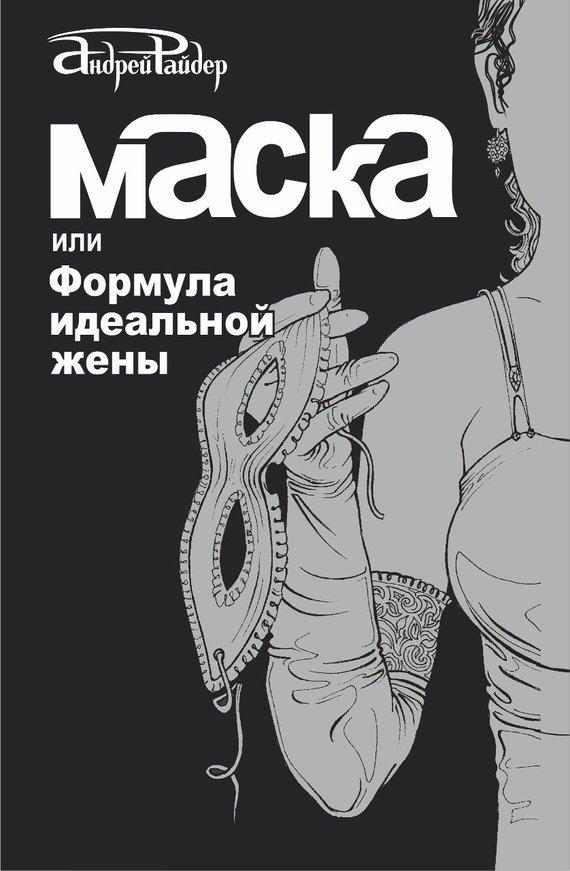 Андрей Райдер Маска, или Формула идеальной жены кто лучше из котят канадского сфинкса мальчика или девочку