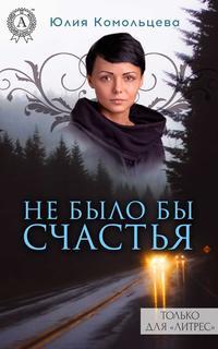 Комольцева, Юлия  - Не было бы счастья