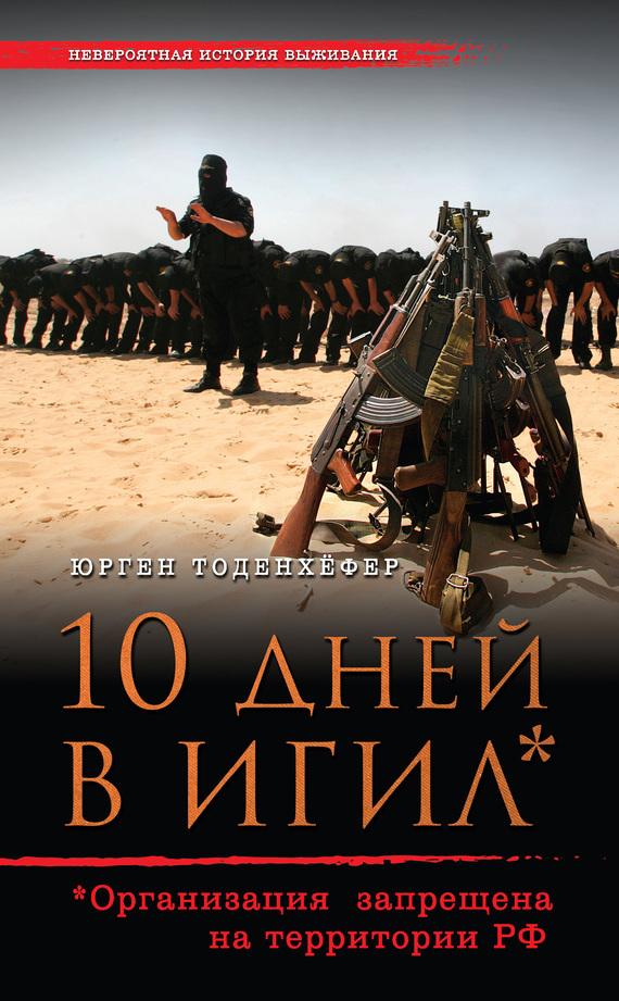 Юрген Тоденхёфер - 10 дней в ИГИЛ* (* Организация запрещена на территории РФ)