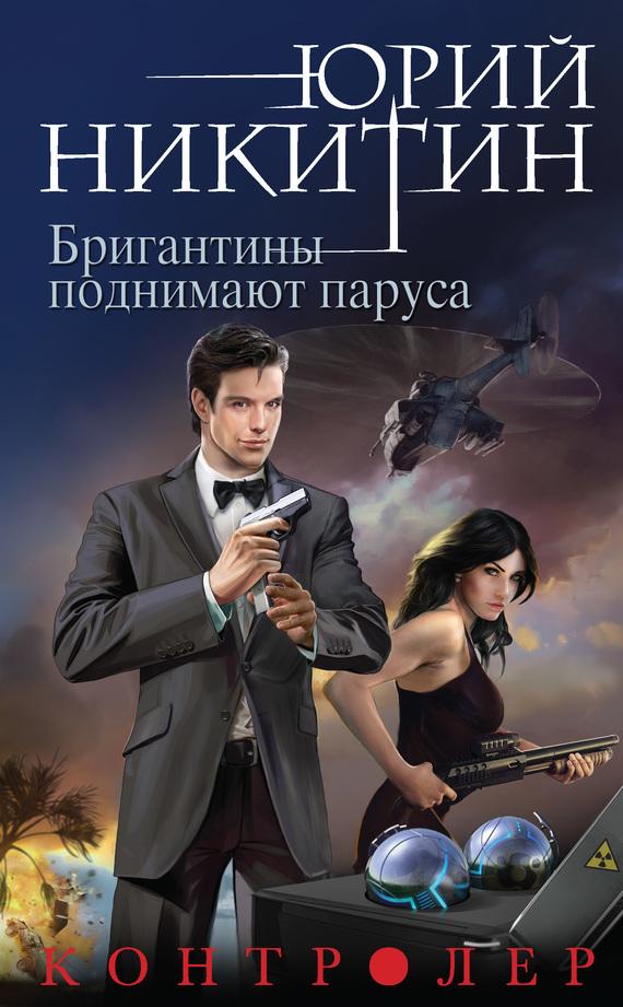 Юрий Никитин - Бригантины поднимают паруса