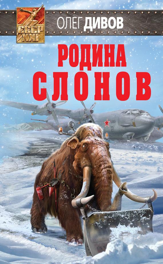 Олег Дивов бесплатно