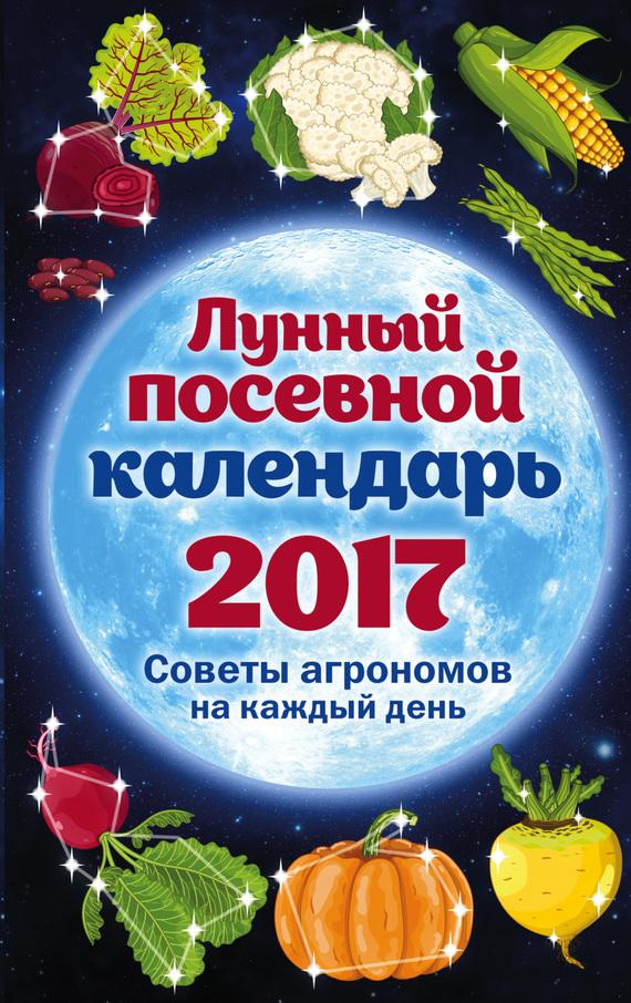 Анна Ерофеева Лунный посевной календарь, 2017: советы агрономов на каждый день цены