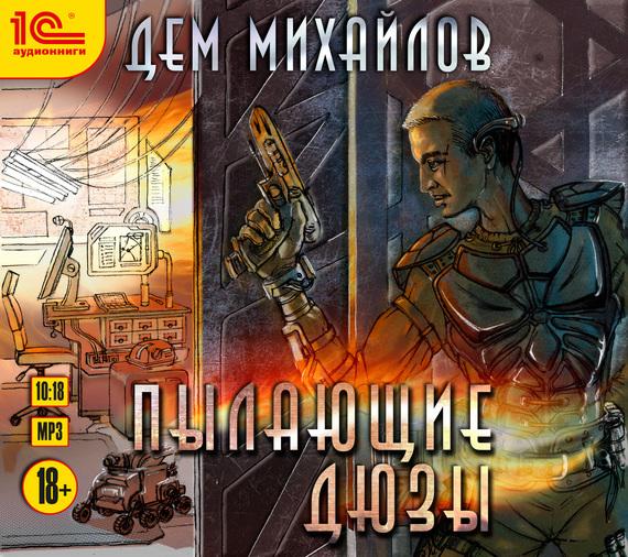 Дем Михайлов Пылающие Дюзы михайлов руслан дем изгой крепость надежды