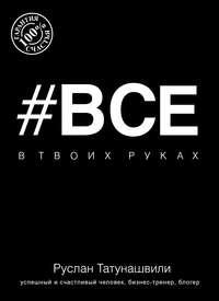 Татунашвили, Руслан  - #Все в твоих руках