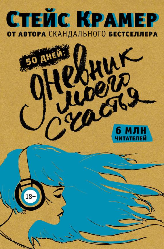 Стейс Крамер 50 дней: дневник моего счастья 50 дней до моего самоубийства книгу