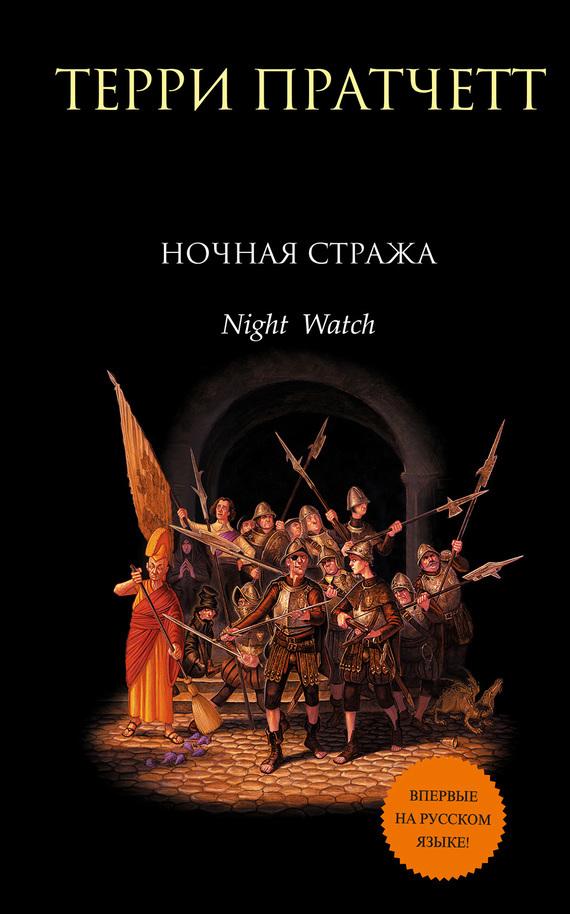Обложка книги Ночная стража, автор Пратчетт, Терри