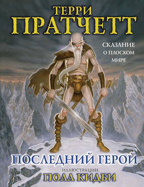 Обложка книги Последний герой. Сказание о Плоском мире, автор Пратчетт, Терри