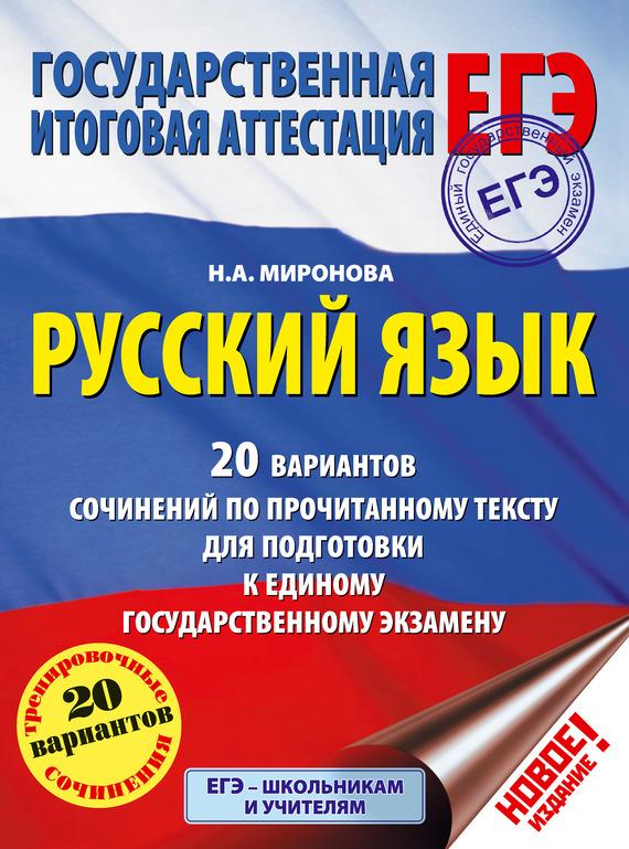 Н. А. Миронова бесплатно