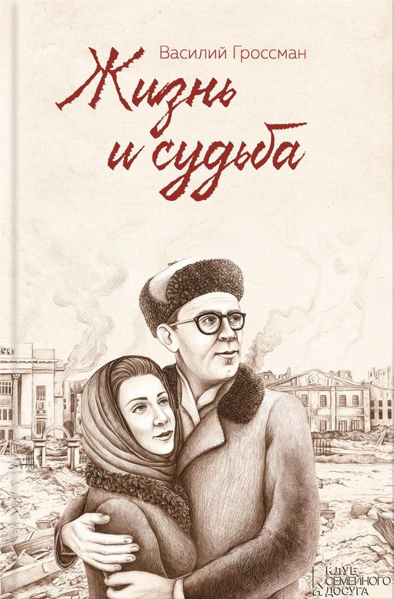Василий Гроссман бесплатно