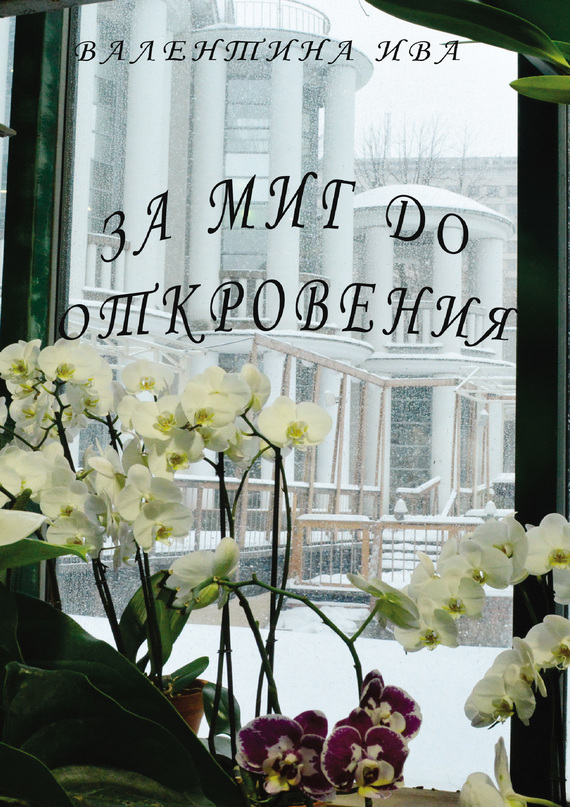 Валентина Ива За миг до откровения кьеркегор с или или фрагмент из жизни