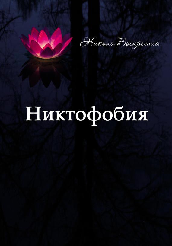 Николь Воскресная Никтофобия